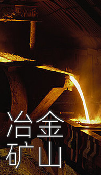 Metallurgical mine
